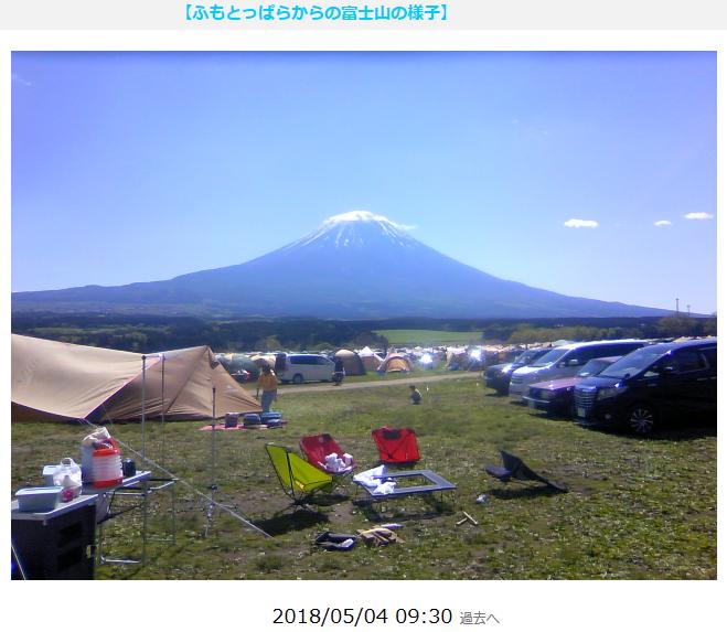 場 ライブ カメラ っ ぱら ふもと キャンプ